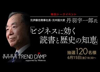 丹羽宇一郎氏 特別トークイベント『ビジネスに効く読書と歴史の知恵』