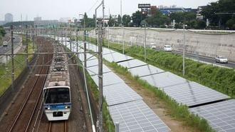 成田新幹線用地が「日本最長メガソーラー」に