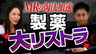 高給取りの製薬MRを襲うリストラ危機【動画】