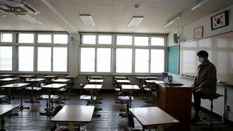 韓国が高3と小学1、2年生を優先登校させる事情