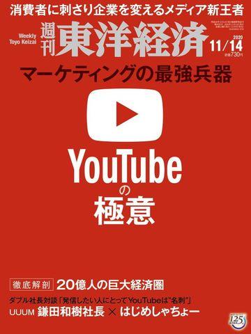 儲かる Youtube