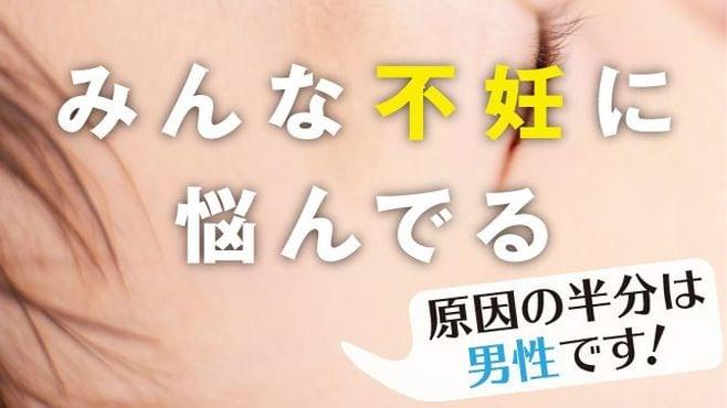 長引く日本の不妊治療 患者の負担を軽くするには