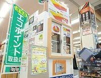 旭硝子・トステムが団結、省エネ「窓」産業の夜明け