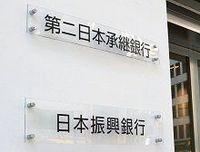 """振興銀行""""査定""""の適否、最終譲渡直前に引当増"""