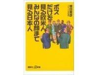 ボスだけを見る欧米人 みんなの顔まで見る日本人 増田貴彦著