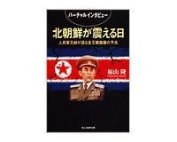 北朝鮮が震える日 福山隆著
