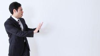 「管理職が嫌」な人は拒否したほうが幸せか