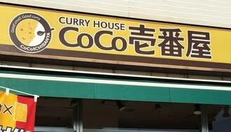 カレーのココイチ、創業家の鮮やかな引き際