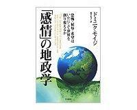 「感情」の地政学 ドミニク・モイジ著/櫻井祐子訳
