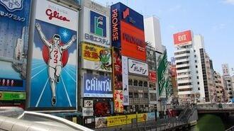 「大阪の観光業」コロナ終息後に盛り上がる根拠