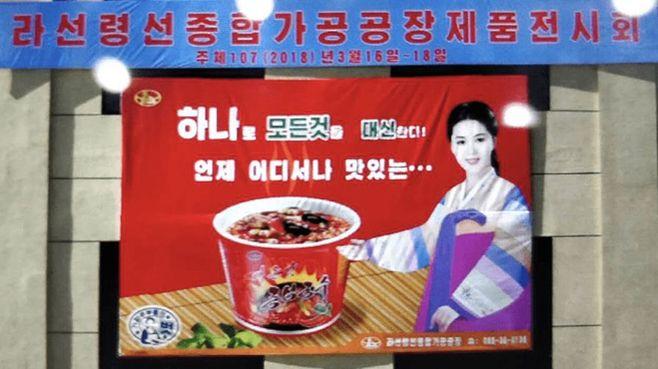 クセが強い!北朝鮮「テレビCM」不思議な世界