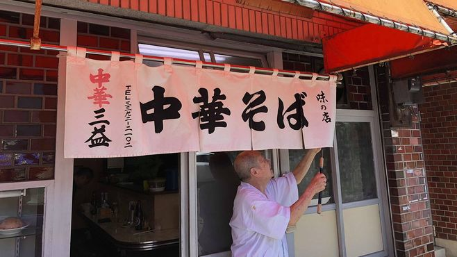 「荻窪ラーメン」50年の名店が迎えた最後の日