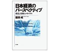 日本経済のパースペクティブ 脇田成著