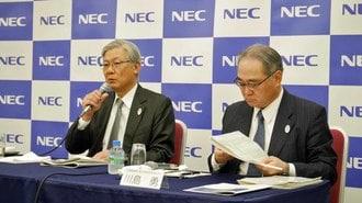 NEC、「国内2工場閉鎖」で生まれ変われるのか