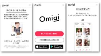 Omiaiの「個人情報流出」が深刻化した根本原因