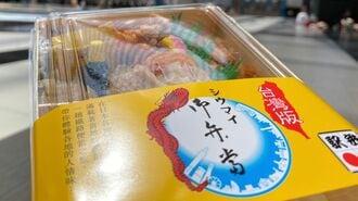 崎陽軒の台湾「シウマイ弁当」にマグロがない訳