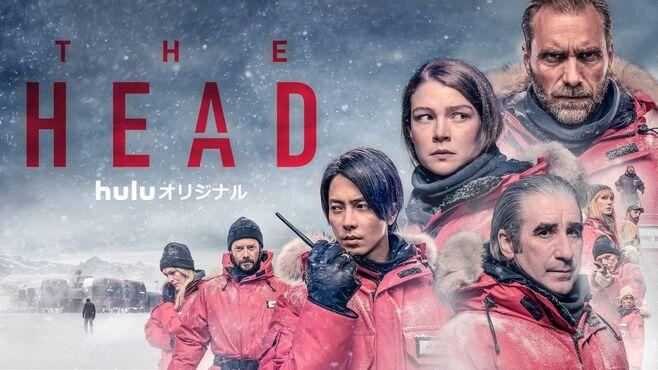 山下智久出演Huluドラマが「アジア1位」の理由