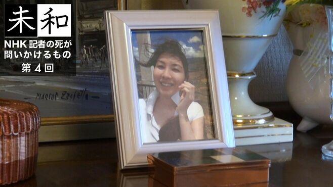 NHK幹部が語った「31歳記者過労死」非公表の裏側