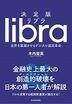 決定版 リブラ  世界を震撼させるデジタル通貨革命