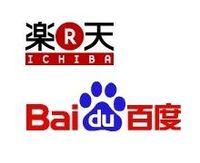 楽天が中国市場に進出、中国検索最大手のバイドゥと合弁会社を設立、アリババの独占市場に挑む