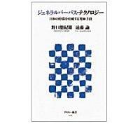 ジェネラルパーパス・テクノロジー 日本の停滞を打破する究極手段 野口悠紀雄・遠藤諭著