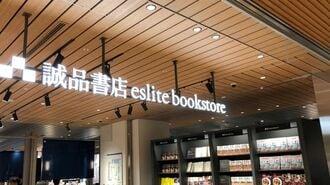 誠品書店は「日本が学ぶべき店」と断言する理由