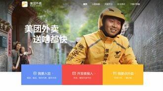 中国ネット出前「美団」を脅かす独占禁止法の影