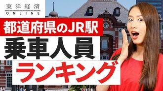都道府県のJR代表駅「利用者」ランキング【動画】
