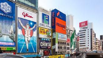 大阪人が最近「東京批判」をしなくなった理由