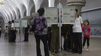 北朝鮮の人々は米朝会談に不満を感じている