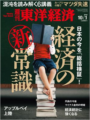 経済の新常識<br>日本の今を「総括検証」!