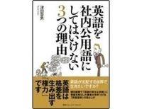英語を社内公用語にしてはいけない3つの理由 津田幸男著