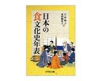 日本の食文化史年表 江原絢子、東四柳祥子編