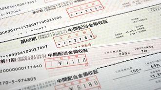 配当利回りが高い「トップ200社」ランキング