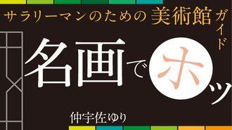 サハリンと日本、その「連なり」を感じる旅
