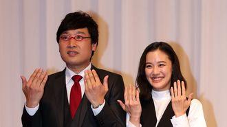 山里亮太・蒼井優、交際2カ月スピード婚の必然