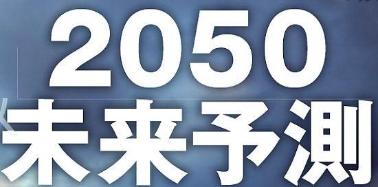 2050年の世界と日本 | 週刊東洋...