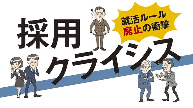 日本の新卒採用が解決できてない3つの難題