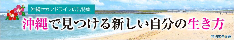 沖縄移住特集