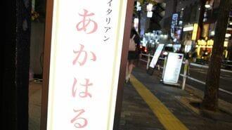 """歌舞伎町""""深夜イタリアン""""が愛されてきた理由"""