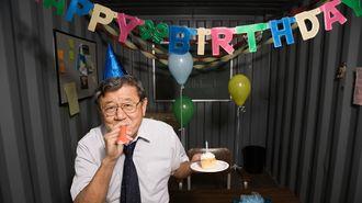誕生日にバレる!「永遠に残念な人」の3欠点