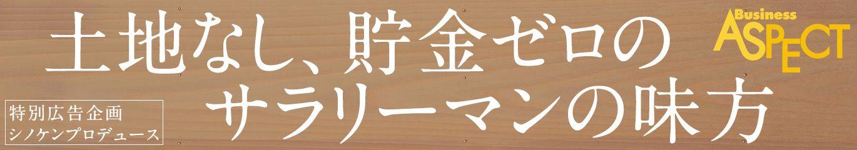 シノケンプロデュース