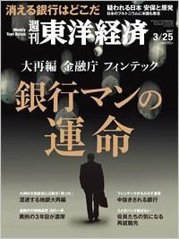 大再編、金融庁、フィンテック<br>銀行マンの運命