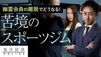 スポーツジム「幽霊会員」離脱続出の難題【動画】