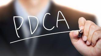PDCAが「掛け声」だけで終わる根本的理由