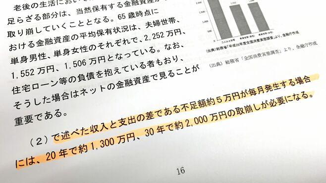金融庁の報告書が実はとんでもない軽挙のワケ