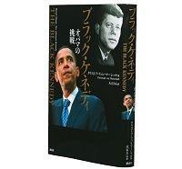 ブラック・ケネディ オバマの挑戦 クリストフ・フォン・マーシャル著/大石りら訳 ~アメリカの新しい統合の象徴の内実を読み取る