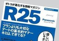 解体!R25--ビジネスの裏側、教えます。社内では意外に評価されていない!?《広告サバイバル》