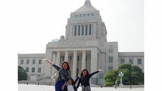 参議院議員のママが教える国会議事堂の歩き方