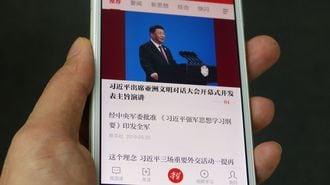 1億人が熱中する中国 「共産党アプリ」の正体